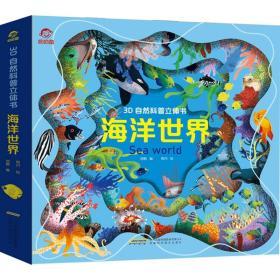 3D自然科普立体书:海洋世界