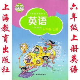 正版沪教版英语六年级上册书课本教材上海教育出版社沪教版 6六年级上册英语书课本教材沪教版