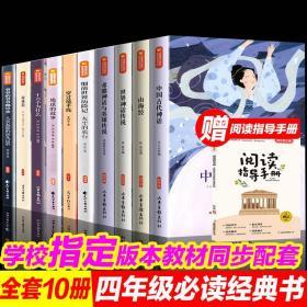 全10册快乐读书吧四年级上下册小学生阅读课外书必读经典书目森林报十万个为什么中国神话故事细菌世界历险记穿过地平线地球的故事