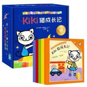 kiki猫成长记3-6岁幼儿童成长主题绘本全套25册 3-6岁儿童绘本图画书小学生课外阅读绘本书籍波兰金叶子十大童书生活认知亲子互动