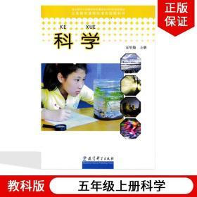 正版2021教科版小学五年级上册科学书课本五年级上册科学 教育科学出版社人教版小学科学五年级上册教材教科书5年级上册科学书