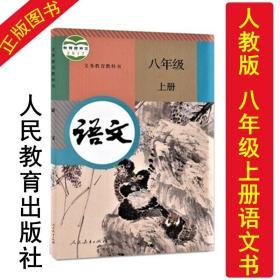 正版2021人教版初中八年级上册语文书 部编版语文课本教科书 初二上册语文教材 人民教育出版社 8年级上册语文课本 初2八上语文书