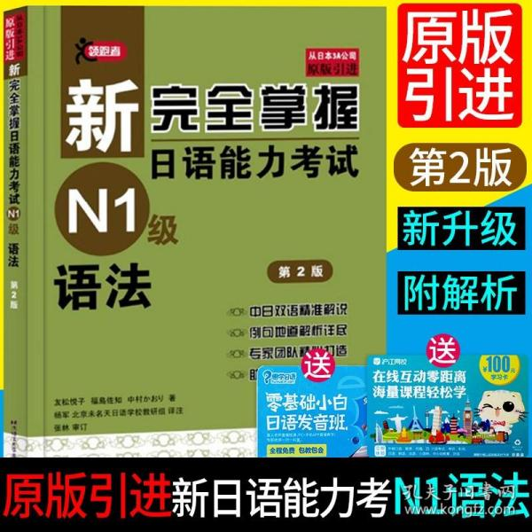 新完全掌握日语能力考试N1级语法(第2版 原版引进)