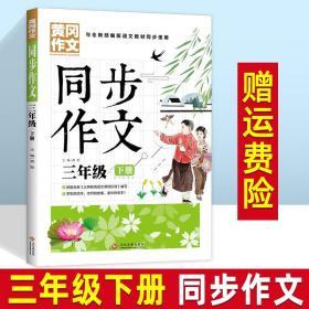 3年级同步作文下册 黄冈作文 班主任推荐作文书素材辅导三年级8-10岁适用满分作文大全