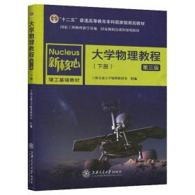 上海交大学 大学物理教程 下册 第三版第3版 十二五普通高等教育本科国家规划教材 新核心物理学理工基础教材 上海交通大学出版社