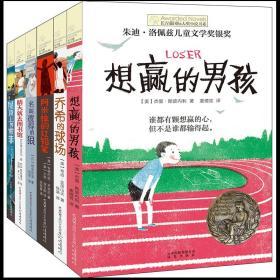 长青藤国际大奖小说书系全套6册想赢的男孩晴天就去图书馆乔希的球场 儿童文学故事书8-9-10-12-15岁三四五六年级小学生课外阅读书