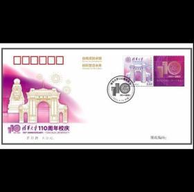 2021年《清华大学建校110周年》个性化专用邮票 首日封