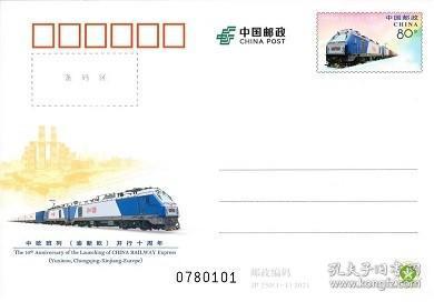 JP259 中欧班列(渝新欧)开行十周年(2021)纪念邮资明信片