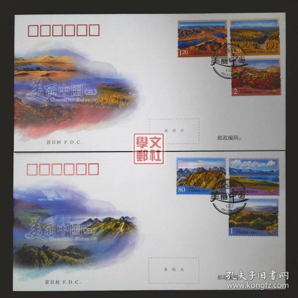 2021年美丽中国第三组 邮票 首日封 一套2枚封 集邮总公司发行