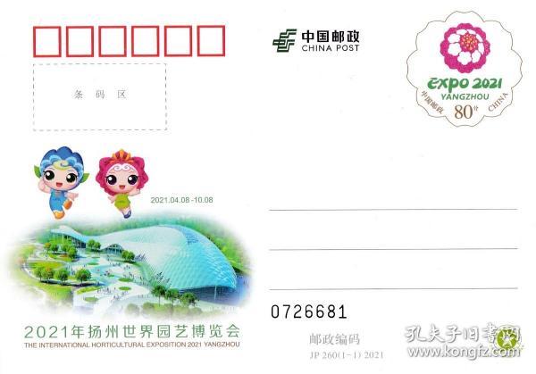 JP260 2021年扬州世界园艺博览会 纪念邮资明信片