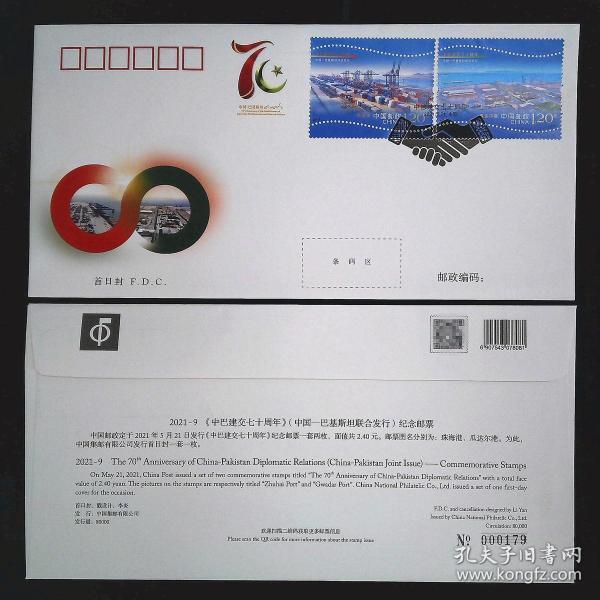 2021-9 中巴建交七十周年 纪念邮票 首日封 总公司