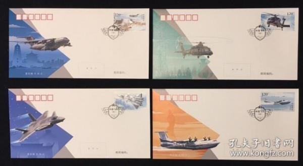2021-6首日封 中国飞机(三)邮票 总公司首日封