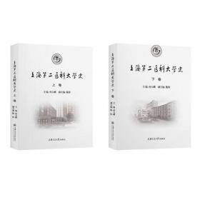 上海第二医科大学史(上下)(精)