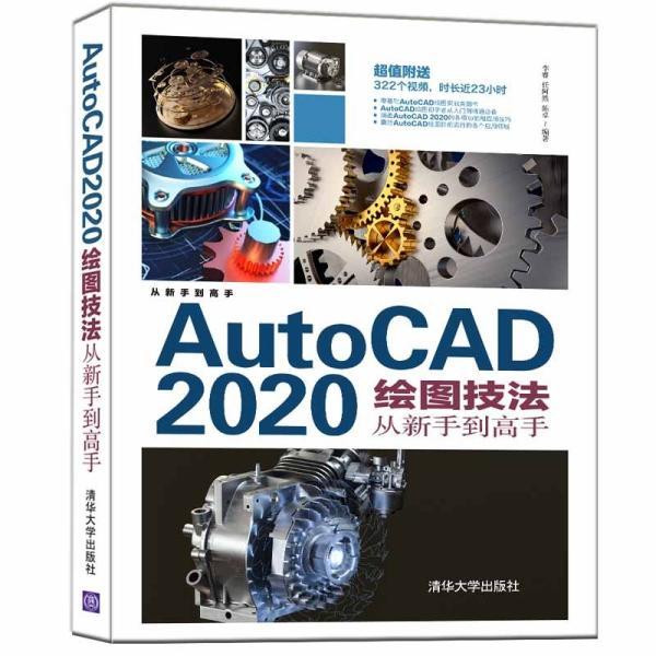 AutoCAD2020绘图技法从新手到高手/从新手到高手