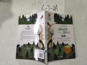 细菌世界历险记 国际大奖儿童文学 (美绘典藏版)  -