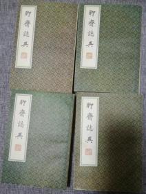 聊斋志异(全四册影印本、第二册是配的,第一册有湿印请看图)