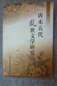 唐宋五代乱世文学研究