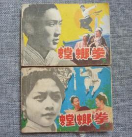 螳螂拳(上下连环画电影版)