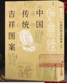 中国传统吉祥图案:如意绘 袁源著以通俗易懂的语言对图案寓意和具体用途进行简明的介绍 方便读者了解中国传统吉祥文化