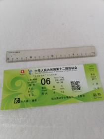 中华人民共和国第十二届运动会    满百包邮