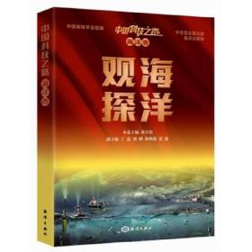 中国科技之路 海洋卷 观海探洋