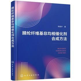 腈纶纤维基非均相催化剂合成方法