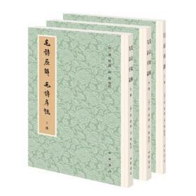 毛诗原解  毛诗序说(全3册)