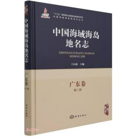 中国海域海岛地名志-广东卷第二册