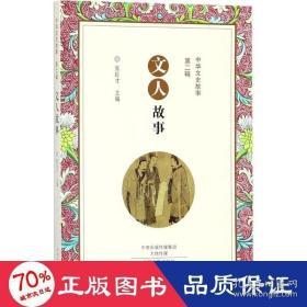 正版文人故事:中华文史故事