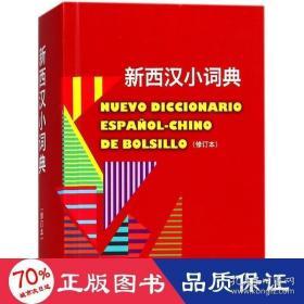 正版新西汉小词典(修订本)