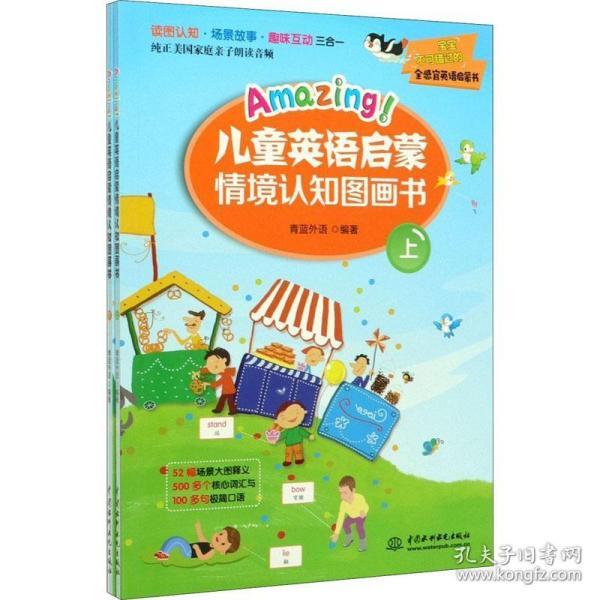 Amazing!儿童英语启蒙情境认知图画书(全2册)