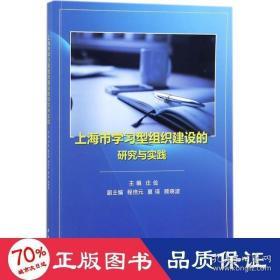 正版上海市学习型组织建设的研究与实践