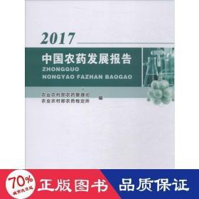 正版中国农药发展报告(2017)