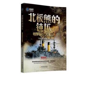 正版北极熊的钝爪:俄罗斯北方舰队/大舰队丛书