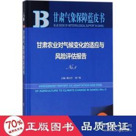 正版甘肃气象保障蓝皮书:甘肃农业对气候变化的适应与风险评估报