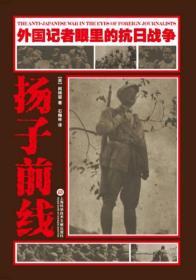 正版外国记者眼里的抗日战争:扬子前线