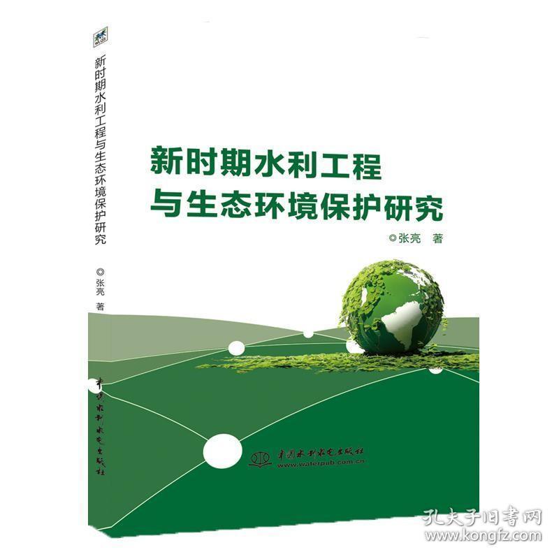 正版新时期水利工程与生态环境保护研究