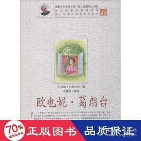 正版欧也妮·葛朗台 新课标阅读 冯雪松 编译 新华正版