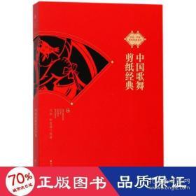 正版中国歌舞剪纸经典