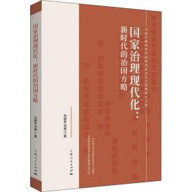 正版国家治理现代化--新时代的治国方略(习近平新时代中国特色社?