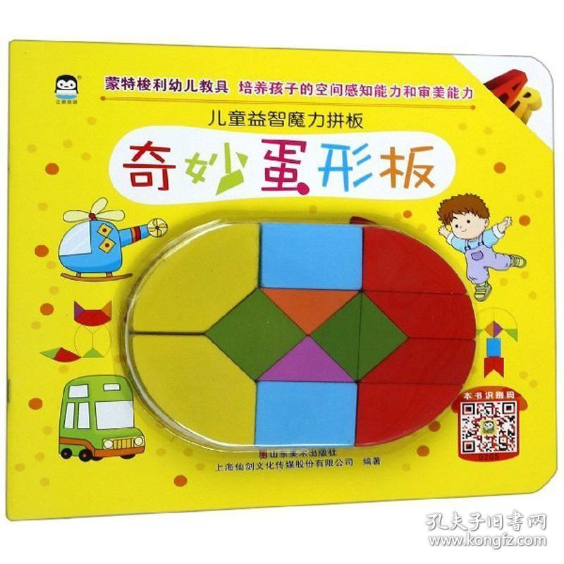 正版奇妙蛋形板/儿童益智魔力拼板