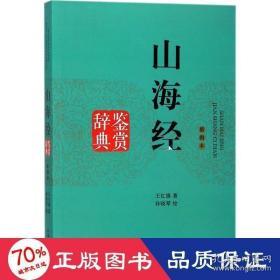 正版山海经鉴赏辞典(插图本)