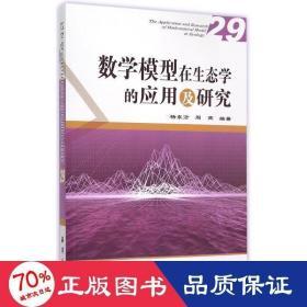 正版数学模型在生态学的应用及研究29