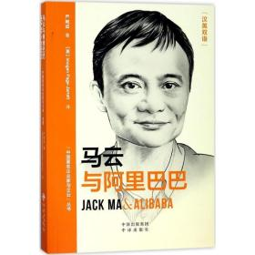 正版(中国著名企业家与企业丛书)马云与阿里巴巴(汉英对照)