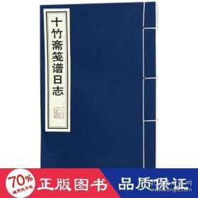 正版十竹斋笺谱日志(广陵书社出版)