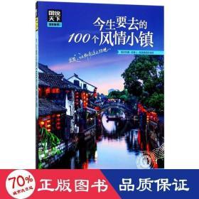 正版图说天下 国家地理系列 今生要去的100个风情小镇