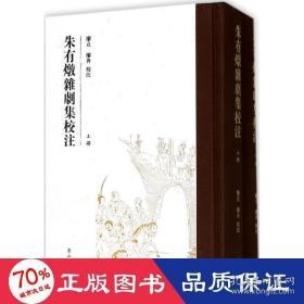 正版朱有炖杂剧集校注