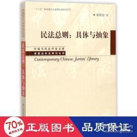 正版民法总则:具体与抽象/中国当代法学家文库·崔建远民法研究?