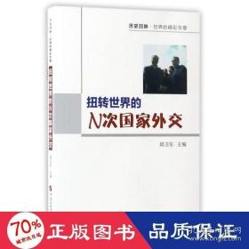 正版扭转世界的N次国家外交/历史回眸·世界的精彩华章