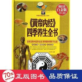 正版《黄帝内经》四季养生全书(超值全彩白金版)